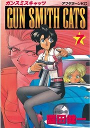 GUN SMITH CATS(7)