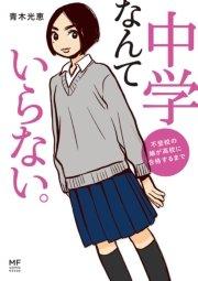 青木光恵 漫画(まんが)・電子書籍のコミックシーモア|作品一覧