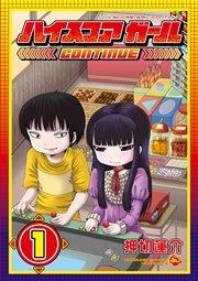 国内最大級の漫画・電子書籍ストア【コミックシーモア】