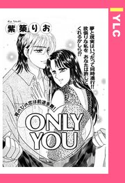 ONLY YOU 【単話売】