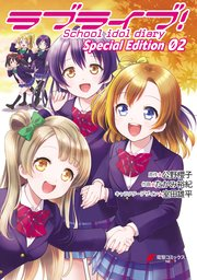 ラブライブ!School idol diary Special Edition