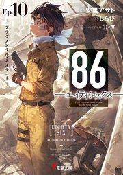 86―エイティシックス―Ep.10 ―フラグメンタル・ネオテニー―