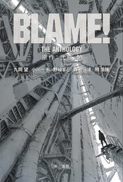 BLAME! THE ANTHOLOGY