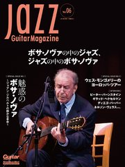 Jazz Guitar Magazine Vol.6