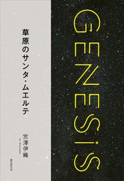草原のサンタ・ムエルテ-Genesis SOGEN Japanese SF anthology 2018-