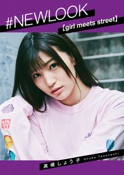 #NEWLOOK【girl meets street】高橋しょう子