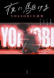 タナトスの誘惑(夜に駆ける YOASOBI小説集)