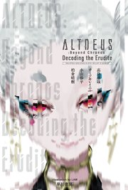 ALTDEUS: Beyond Chronos Decoding the Erudite