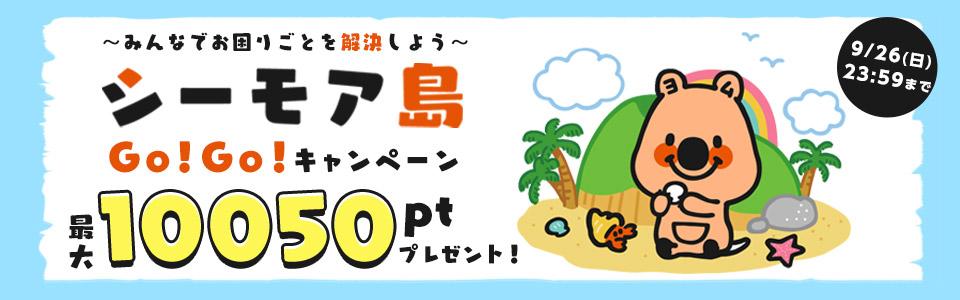 シーモア島GO!GO!キャンペーン